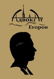 Постер к сериалу Адвокат Егоров 2020