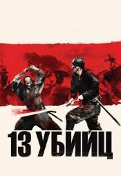 Постер к фильму 13 убийц 2010