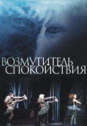 Постер к фильму Возмутитель спокойствия 2013