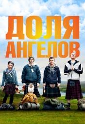 Постер к фильму Доля ангелов 2012