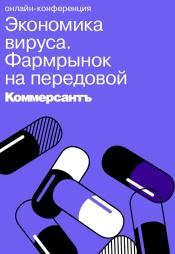 Постер к фильму Экономика вируса. Фарм рынок на передовой 2020