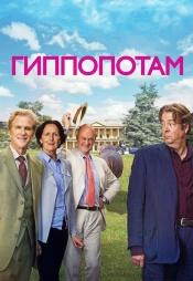 Постер к фильму Гиппопотам 2016