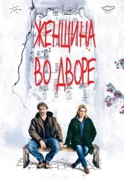 Постер к фильму Женщина во дворе 2014