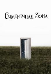 Постер к сериалу Сумеречная зона 2019