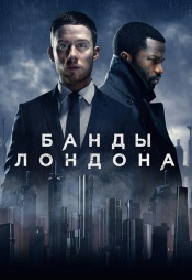 Постер к сериалу Банды Лондона 2020