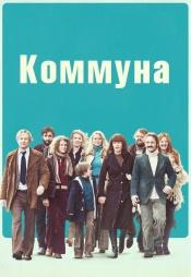 Постер к фильму Коммуна 2015
