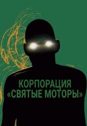 Постер к фильму Корпорация «Святые моторы» 2012