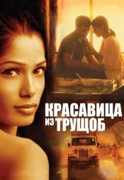 Постер к фильму Красавица из трущоб 2011