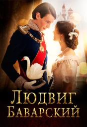 Постер к фильму Людвиг Баварский 2012