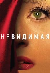 Постер к фильму Невидимая 2011