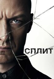 Постер к фильму Сплит 2017