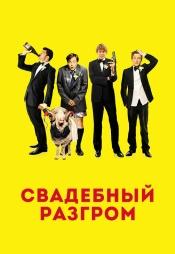Постер к фильму Свадебный разгром 2011
