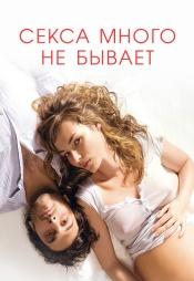 Постер к фильму Секса много не бывает 2011