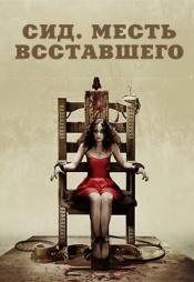 Постер к фильму Сид: Месть восставшего 2006