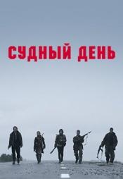 Постер к фильму Судный день (2011) 2011
