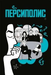 Постер к фильму Персиполис 2007