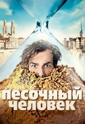 Постер к фильму Песочный человек 2011