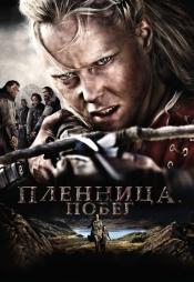 Постер к фильму Пленница. Побег 2012