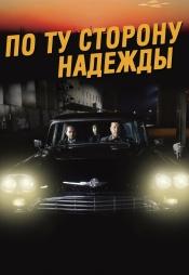 Постер к фильму По ту сторону надежды 2017