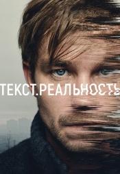 Постер к сериалу Текст. Реальность 2020