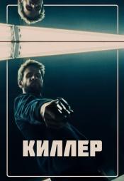 Постер к фильму Киллер (2019) 2019