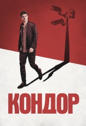 Постер к сериалу Кондор 2018