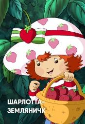 Постер к сериалу Шарлотта Земляничка 2004