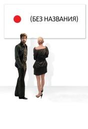 Постер к фильму Без названия 2009