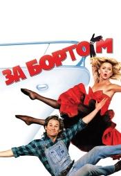 Постер к фильму За бортом 1987