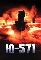 Постер к фильму Ю-571 2000