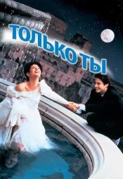 Постер к фильму Только ты (1994) 1994