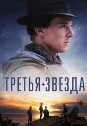 Постер к фильму Третья звезда 2010