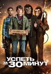 Постер к фильму Успеть за 30 минут 2011