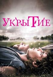 Постер к фильму Укрытие 2011