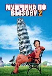 Постер к фильму Мужчина по вызову 2 2005
