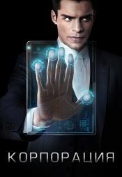Постер к сериалу Корпорация 2016