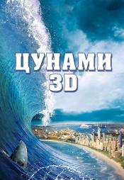 Постер к фильму Цунами 3D 2011
