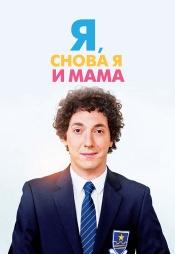 Постер к фильму Я, снова я и мама 2013