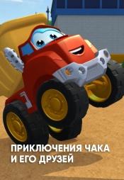 Постер к сериалу Приключения Чака и его друзей 2010