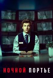 Постер к фильму Ночной портье (2020) 2020