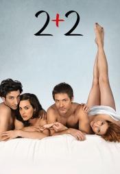 Постер к фильму 2+2 2012