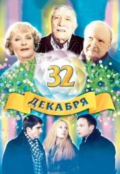 Постер к фильму 32 декабря 2004