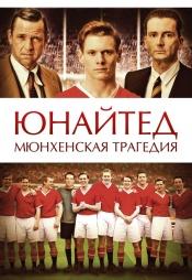 Постер к фильму Юнайтед. Мюнхенская трагедия 2011