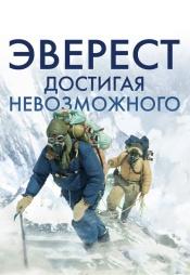 Постер к фильму Эверест. Достигая невозможного 2013