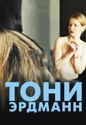 Постер к фильму Тони Эрдманн 2016