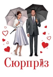 Постер к фильму Сюрприз 2015