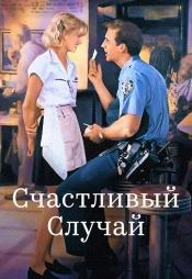 Постер к фильму Счастливый случай 1994
