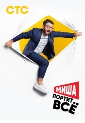 Постер к сериалу Миша портит всё 2020