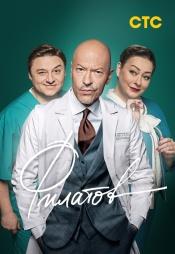 Постер к сериалу Филатов 2020