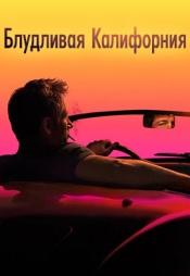 Постер к сериалу Блудливая Калифорния 2007